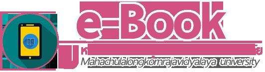 e-Book MCU